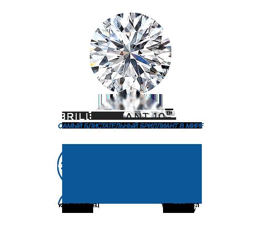 The Most Brilliant Diamond in the World Brilliant 10